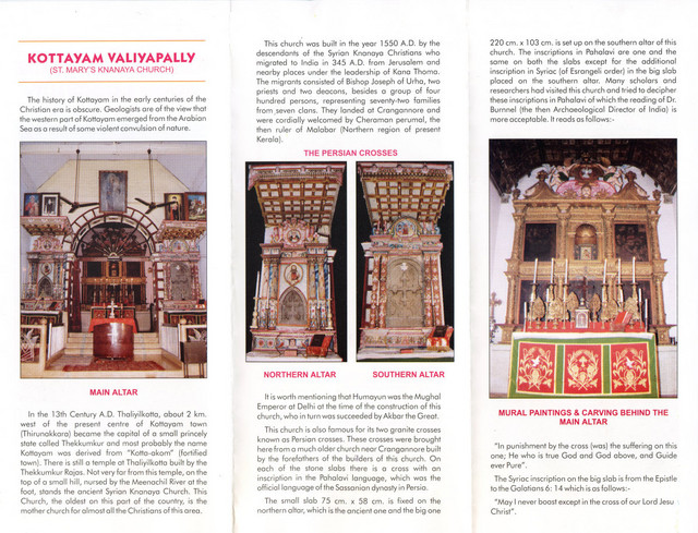 ...more on Valiyapally, St Mary's Knanaya Church in Kottayam - Side 2.